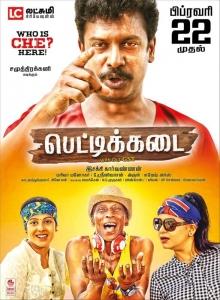 Samuthirakani in Pettikadai Movie Release Posters