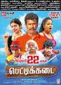 Pettikadai Movie Release Posters