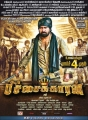 Vijay Antony's Pichaikkaran Movie Release Posters