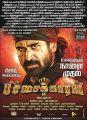 Vijay Antony's Pichaikaran Movie Release Posters