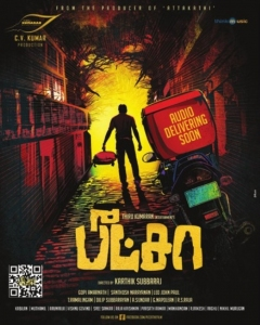 Pizza Audio Release Posters