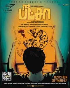 Pizza Movie Audio Release Posters