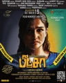 Ramya Nambeesan in Pizza Tamil Movie Release Posters