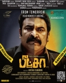 Aadukalam Nareyn in Pizza Tamil Movie Release Posters