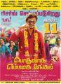 Udhayanidhi Stalin in Podhuvaga En Manasu Thangam Movie Release Posters