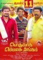 Udhayanidhi Stalin, Soori, R Parthiban in Podhuvaga En Manasu Thangam Movie Release Posters