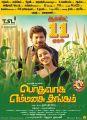 Udhayanidhi Stalin, Nivetha Pethuraj in Podhuvaga En Manasu Thangam Movie Release Posters