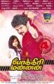 Dance Choreographer Sridhar's Pokkiri Mannan Movie Release Posters