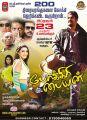 Jr NTR in Pokkiri Paiyan Movie Release Posters