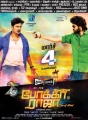 Jiiva, Sibiraj in Pokkiri Raja Movie Release Posters