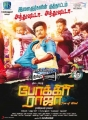 Actor Jiiva in Pokkiri Raja Movie Release Posters