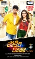 Jiiva, Hansika Motwani in Pokkiri Raja Telugu Movie Posters