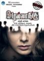 Pollangu Tamil Movie Posters