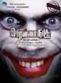 Pollangu Movie Posters