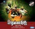 Pollangu Tamil Movie Wallpapers