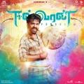 Eeshwaran Movie Pongal Wishes Poster