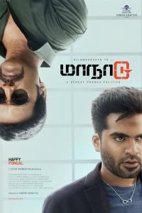 Maanaadu Movie Pongal Wishes Poster