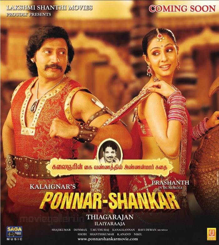 Ponnar Shankar Movie Release Date Ponnar Shankar Release Posters
