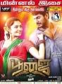 Andrea, Vishal in Poojai Movie Posters