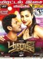 Vishal, Shruti Hassan in Poojai Movie Posters