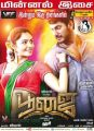Andrea, Vishal in Poojai Movie Posters