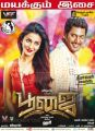 Shruti Hassan, Vishal in Poojai Movie Posters