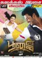 Shruti Haasan, Vishal in Poojai Movie Posters
