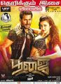 Vishal, Shruti Haasan in Poojai Movie Posters