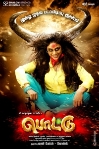 Actress Swetha Ashok in Pottu Movie First Look Posters