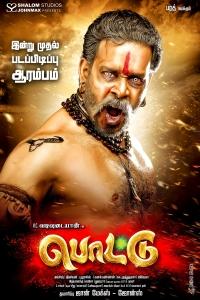 Actor Bharath in Pottu Movie First Look Posters