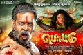 Bharath, Swetha Ashok in Pottu Movie First Look Posters