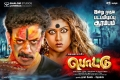 Bharath, Namitha in Pottu Movie First Look Posters
