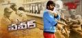 Hero Ravi Teja in Power Movie Audio Launch Wallpapers