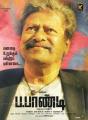 Rajkiran's Power Pandi Movie Release Posters