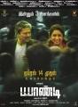Rajkiran, Revathi in Power Paandi Movie Release Posters