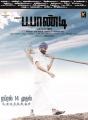 Rajkiran's Power Paandi Movie Release Posters