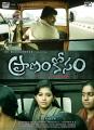 Anjali & Dileepan in Pranam Kosam Telugu Movie Posters