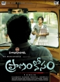 Pranam Kosam Telugu Movie Posters