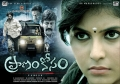Pranam Kosam Telugu Movie Wallpapers