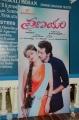 Prayanam Movie Opening Stills