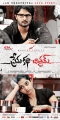 Naga Sudheer Babu, Nandita in Prema Katha Chitram Movie Posters