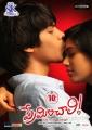 Santhosh Ramesh, Manisha Yadav in Preminchali Movie Posters