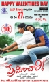 Preminchali Movie Valentine's Day Special Posters