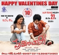 Valentine's Day Special Preminchali Movie Posters
