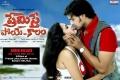 Praveen, Swetha Jadav in Premisthe Poyekaalam Movie Wallpapers