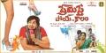 Actor Praveen in Premisthe Poyekaalam Movie Wallpapers