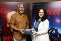 Mani Ratnam, Nithya Menen @ Psycho Movie Teaser Launch Stills