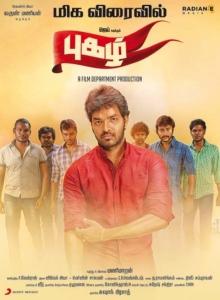 Actor Jai in Pugazh Movie Release Posters