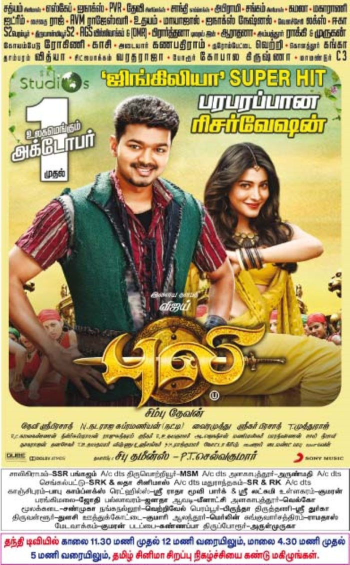 Vijay, Shruti Hassan in Puli Movie Release Posters