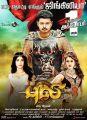 Shruti Hassan, Vijay, Hansika in Puli Movie Release Posters